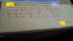 桜井聖良 公式ブログ/8.24 さようなら 画像1