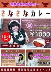 桜井聖良 公式ブログ/12.03 ☆イベント詳細☆ 画像1