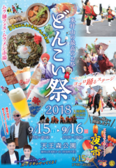 是永尚芳(ガンリキ) 公式ブログ/お祭りでお仕事! 画像1