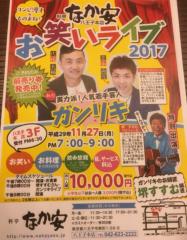 是永尚芳(ガンリキ) 公式ブログ/11月最終月曜日! 画像1