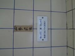 是永尚芳(ガンリキ) 公式ブログ/稽古場にて 画像1