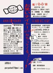 是永尚芳(ガンリキ) 公式ブログ/今日の宣伝! 画像1