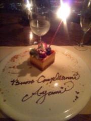 有友果 公式ブログ/Happy Birthday 画像1