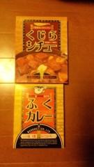 清水和博 公式ブログ/ くじらシチュー&ふくカレー 画像1