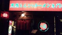 清水和博 公式ブログ/お休み☆ 画像1