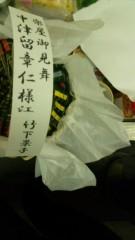 清水和博 公式ブログ/赤坂 福槌 画像1