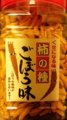 清水和博 公式ブログ/柿の種 ごぼう味?! 画像1