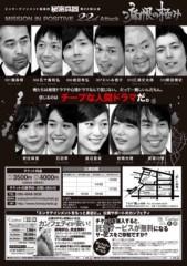 武蔵川 悟 公式ブログ/舞台のお知らせ。 画像2