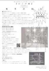 武蔵川 悟 公式ブログ/武蔵川 悟、劇団卒業か!? 画像2