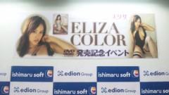 エリザ 公式ブログ/昨日のポスター 画像1