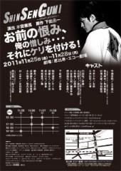 小原正大 公式ブログ/【ジョニー(武藤正人)、舞台出演のお知らせ】 画像3