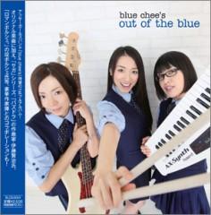 藤岡麻美 公式ブログ/2013/8/7(水)発売 blue chee's 1stフル・アルバム詳細解禁! 画像1