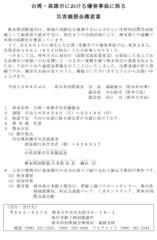 藤岡麻美 公式ブログ/台湾高雄ガス爆発事故への義援金窓口 画像2