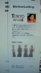 藤岡麻美 公式ブログ/本日1/24(火)ニッポン放送インターネットラジオSuono Dolce「TokyoAfter6」にblue chee'sがゲスト出演! 画像1