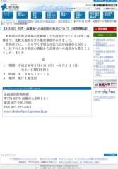 藤岡麻美 公式ブログ/台湾高雄ガス爆発事故への義援金窓口 画像3