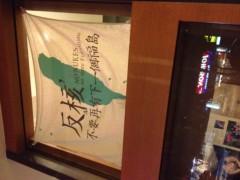 藤岡麻美 公式ブログ/台湾生活二ヶ月目突入しました〜。 画像1