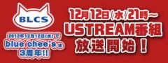 藤岡麻美 公式ブログ/blue chee's祝三周年!本日21:00〜USTREAM生放送だよー! 画像2