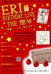 藤岡麻美 公式ブログ/ERIさんのBIRTHDAY LIVEにblue chee's(リズ&アニモ)がゲスト出演☆ 画像1