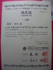 藤岡麻美 公式ブログ/社団法人 日本アロマ環境協会 アロマテラピー検定 画像1