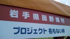 藤岡麻美 公式ブログ/USTREAM「プロジェクト名もない絆」 画像3