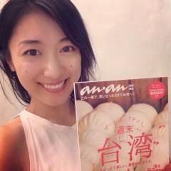 藤岡麻美 公式ブログ/『anan特別編集 週末 台湾』 マガジンハウス 編 画像1