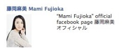 藤岡麻美 公式ブログ/藤岡麻美オフィシャルフェイスブックページ 画像1