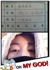 藤岡麻美 公式ブログ/台湾の冬は不思議な寒さ 画像1