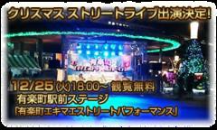 藤岡麻美 公式ブログ/クリスマスふぁ〜ふぁ&明日はいよいよクリスマスストリートライブ! 画像3