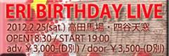 藤岡麻美 公式ブログ/ERIさんのBIRTHDAY LIVEにblue chee's(リズ&アニモ)がゲスト出演☆ 画像2