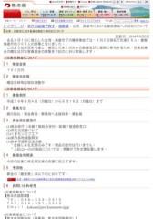 藤岡麻美 公式ブログ/台湾高雄ガス爆発事故への義援金窓口 画像1
