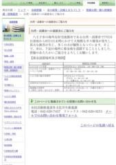 藤岡麻美 公式ブログ/台湾高雄でガス爆発事故 画像1