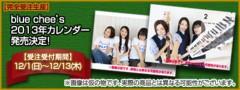 藤岡麻美 公式ブログ/blue chee's祝三周年!本日21:00〜USTREAM生放送だよー! 画像1