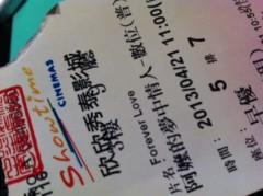 藤岡麻美 公式ブログ/「阿嬤的夢中情人 」を観て来ました! 画像1