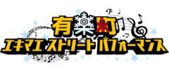 藤岡麻美 公式ブログ/【速報!】観覧無料クリスマスライブ 「有楽町エキマエストリートパフォーマンス」出演決定! 画像1