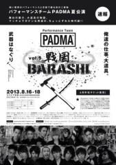 磯前方章 公式ブログ/PADMA情報 画像1