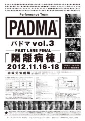 ������� ��֥?/PADMA��PDM NEWS vol.3������10:00�����å�ȯ�䳫�ϤΤ��Τ餻�� ����1
