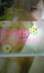 あいり 公式ブログ/ビューティ本♪ 画像1