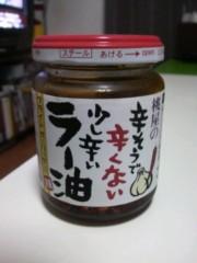 大橋央旺(タンバリン) 公式ブログ/ラー油、いただきました 画像1