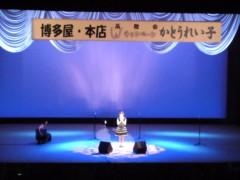 かとうれい子 公式ブログ/福岡発 画像1