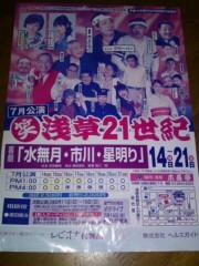 かとうれい子 公式ブログ/三丁目の純情 画像2