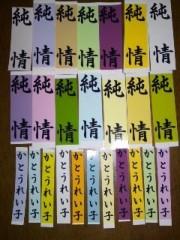 かとうれい子 公式ブログ/終わった〜 画像1