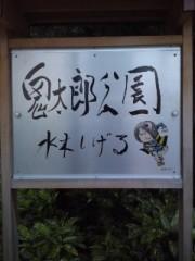 かとうれい子 公式ブログ/見っけ 画像1