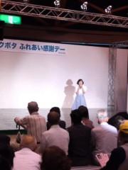 かとうれい子 公式ブログ/クボタふれあい感謝デー 画像2