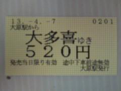 かとうれい子 公式ブログ/念願だったいすみ鉄道 画像1