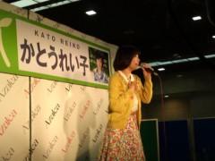 かとうれい子 公式ブログ/キャンペーン報告 画像2