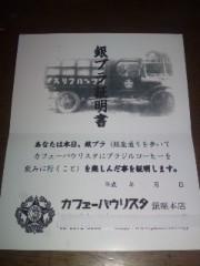 かとうれい子 公式ブログ/銀ブラ 画像1