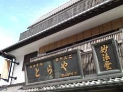 かとうれい子 公式ブログ/遠足 画像2