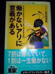 かとうれい子 公式ブログ/貴重 画像1