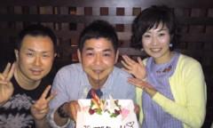 かとうれい子 公式ブログ/古今亭志ん八さんお誕生日 画像1