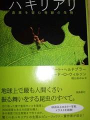 かとうれい子 公式ブログ/観察 画像2